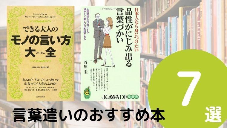言葉遣いのおすすめ本ランキング7冊【2020年最新版】
