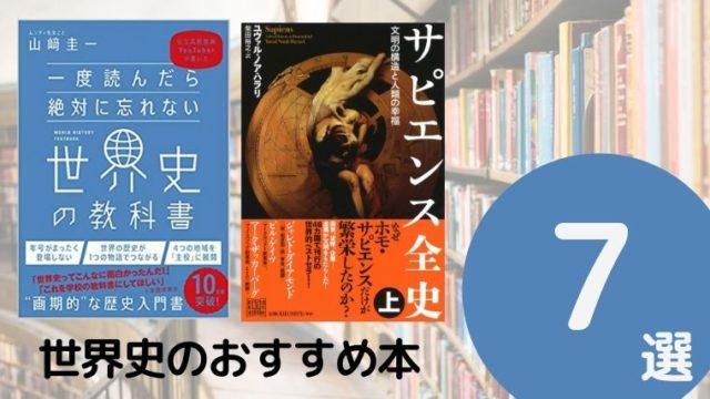 世界史のおすすめ本ランキング7冊【2020年最新版】