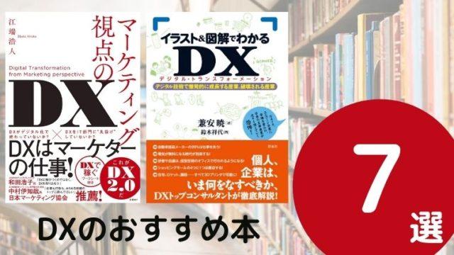 DXのおすすめ本ランキング7冊
