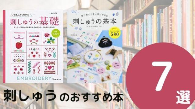 刺繍のおすすめ本ランキング7冊