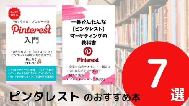 ピンタレスト(Pinterest)のおすすめ本ランキング7冊