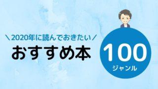 【全100ジャンル】本のおすすめランキングまとめ【プロ書評ブロガーが本気で1000冊以上を紹介】
