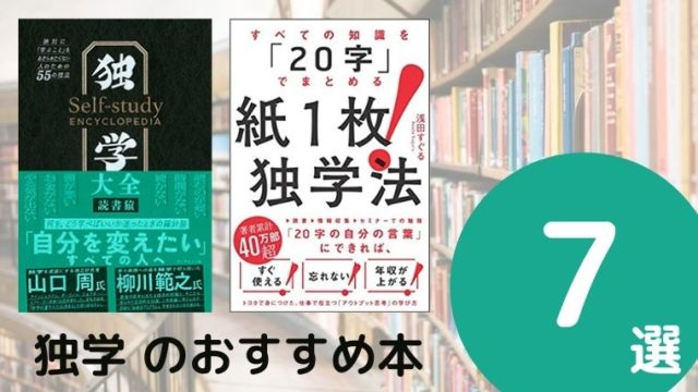 独学のおすすめ本ランキング7冊