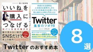 Twitter運用のおすすめ本ランキング8冊【2021年最新版】