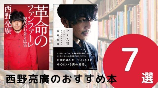 西野亮廣のおすすめ本ランキング7冊【2021年最新版】
