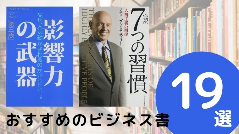 【2021年最新版】死んでも読みたいビジネス書おすすめ19冊