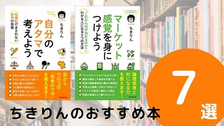 ちきりんのおすすめ本ランキング7冊【2021年最新版】