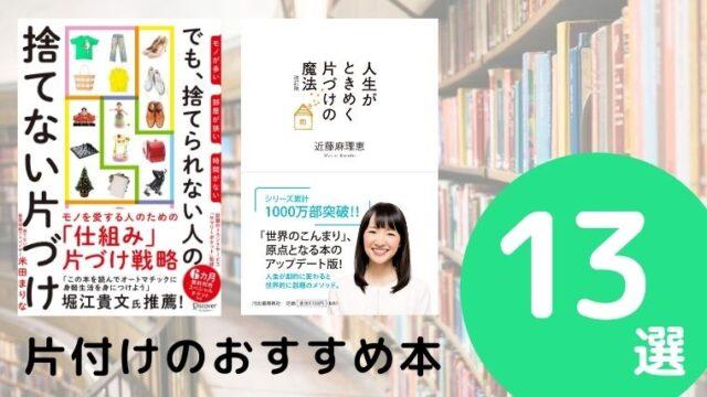 片付けのおすすめ本ランキング13冊【2021年最新版】