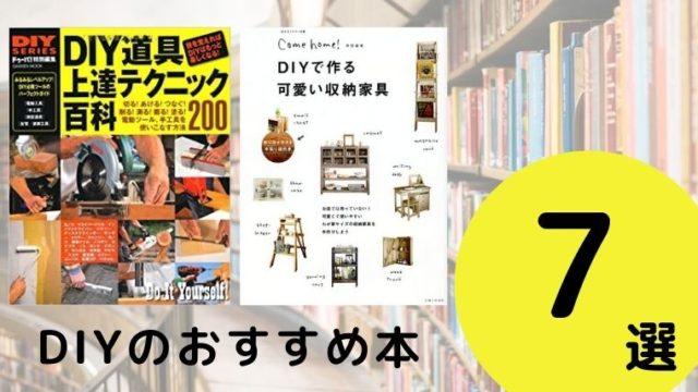DIYのおすすめ本ランキング7冊【2021年最新版】