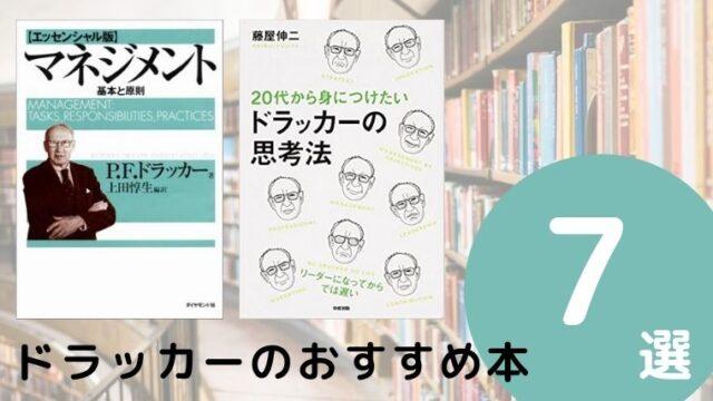 ドラッカーのおすすめ本ランキング7冊【2021年最新版】