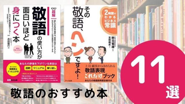 敬語のおすすめ本ランキング11冊【2021年最新版】