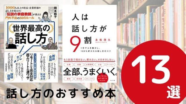 話し方のおすすめ本ランキング13冊【2021年最新版】