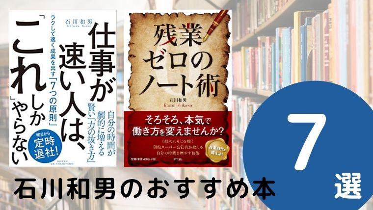 石川和男のおすすめ本ランキング7冊【2021年最新版】