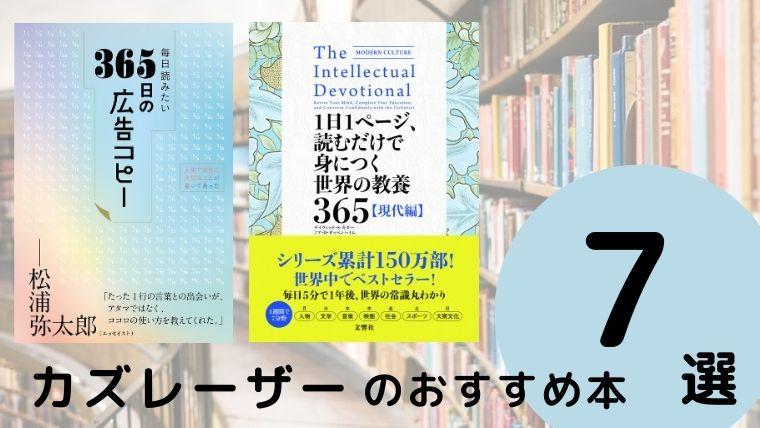 【2021年最新版】カズレーザーがおすすめする本ランキング7冊【シューイチ】