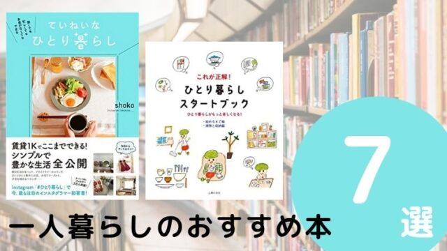 一人暮らしのおすすめ本ランキング7冊【2021年最新版】