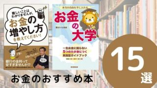 お金の勉強ができるおすすめ本ランキング15冊【2021年最新版】