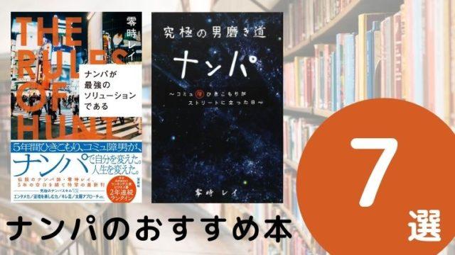 ナンパのおすすめ本ランキング7冊【2021年最新版】