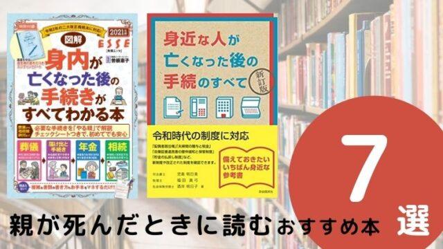親が死んだときに読む本のおすすめランキング7冊【2021年最新版】