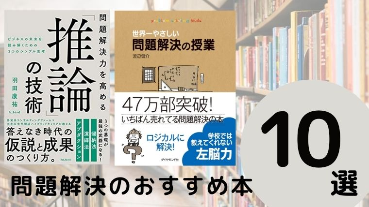問題解決のおすすめ本ランキング10冊【2021年最新版】