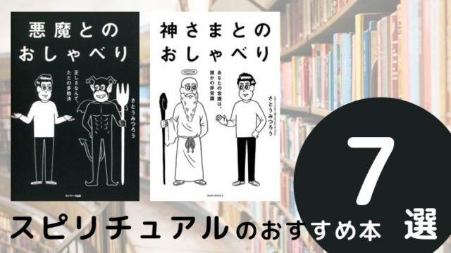 スピリチュアルのおすすめ本ランキング7冊【2021年最新版】