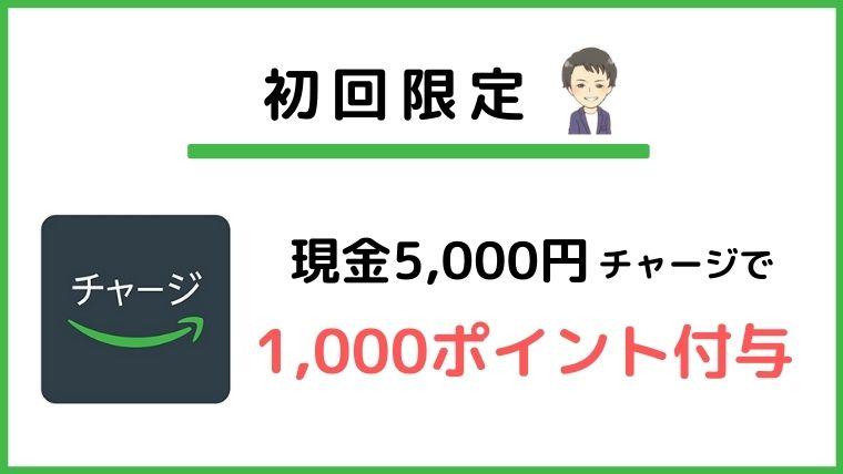 【図解で解説】Amazonチャージで1,000円を獲得する方法【たった1分】