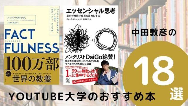 中田敦彦のYouTube大学でおすすめの本18冊【2021年最新版】