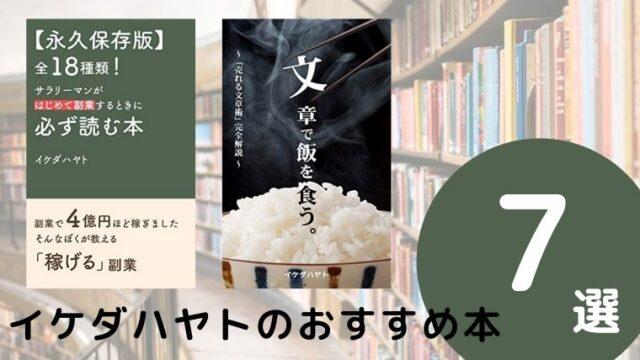 イケダハヤトのおすすめ本ランキング7冊【2021年最新版】