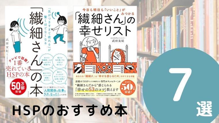 HSPのおすすめ本ランキング7冊【2021年最新版】