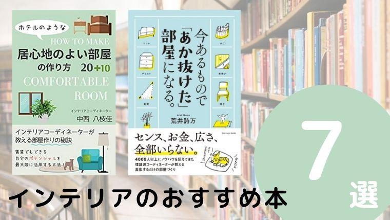 インテリアのおすすめ本ランキング7冊【2021年最新版】