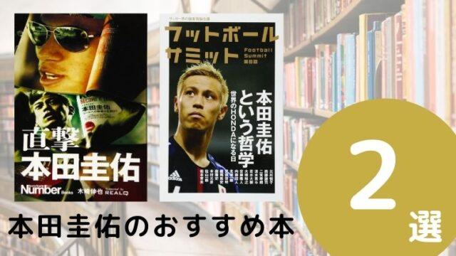 本田圭佑のおすすめ本ランキング2冊【2021年最新版】
