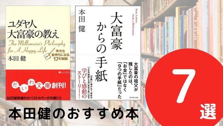 本田健のおすすめ本ランキング7冊【2021年最新版】