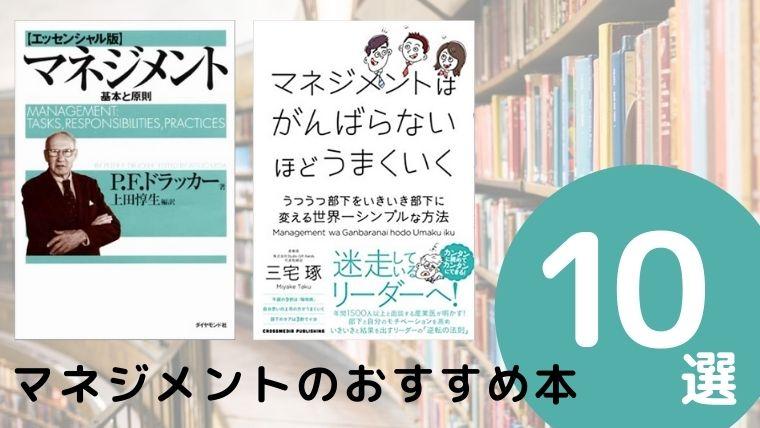 マネジメントのおすすめ本ランキング10冊【2021年最新版】