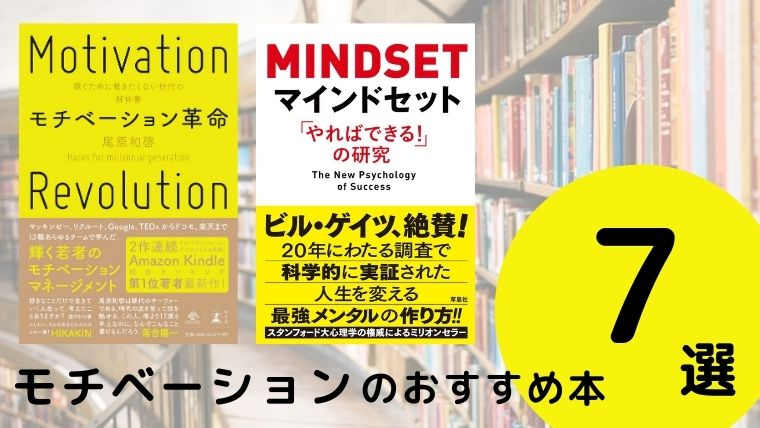 モチベーションのおすすめ本ランキング7冊【2021年最新版】