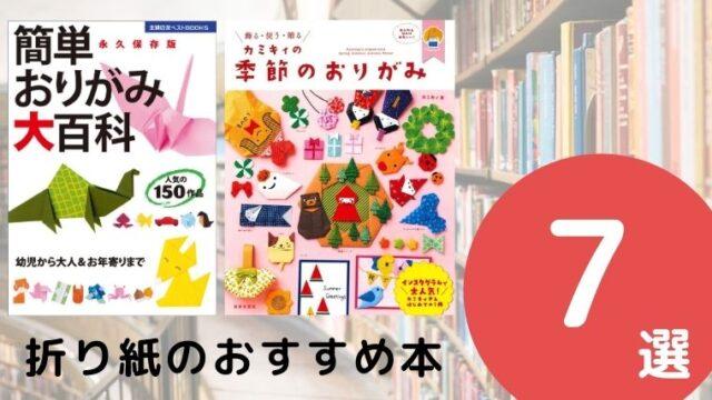 折り紙のおすすめ本ランキング7冊【2021年最新版】