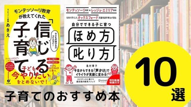 子育てのおすすめ本ランキング10冊【2021年最新版】