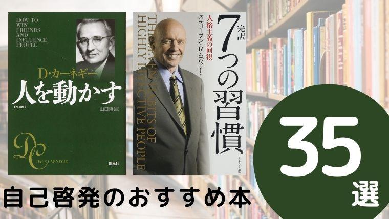 自己啓発のおすすめ本ランキング35冊【2021年最新版】