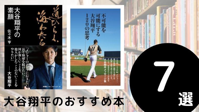 大谷翔平のおすすめ本ランキング7冊【2021年最新版】