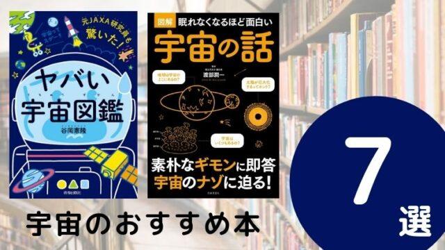 宇宙のおすすめ本ランキング7冊【2021年最新版】