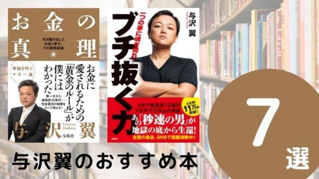 与沢翼のおすすめ本ランキング7冊【2021年最新版】