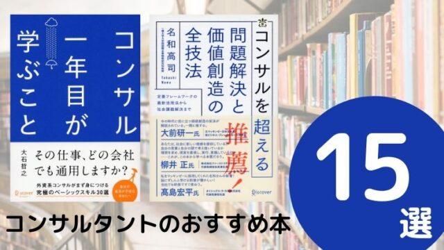 コンサルタント必読のおすすめ本ランキング15冊【2021年最新版】