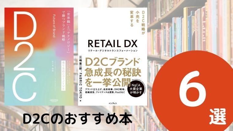D2Cのおすすめ本ランキング6冊【2021年最新版】