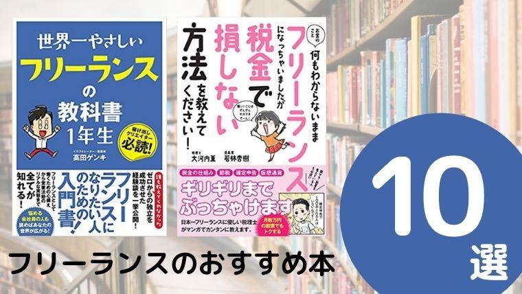 フリーランスが読むべきおすすめ本ランキング10冊【2021年最新版】