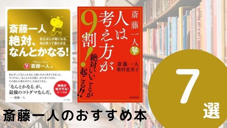斎藤一人のおすすめ本ランキング7冊【2021年最新版】