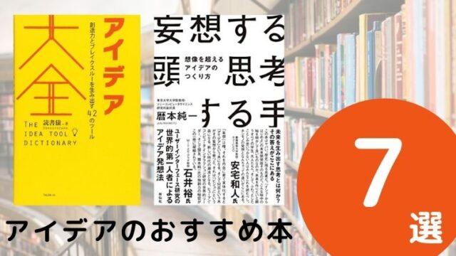 アイデアのおすすめ本ランキング7冊【2021年最新版】