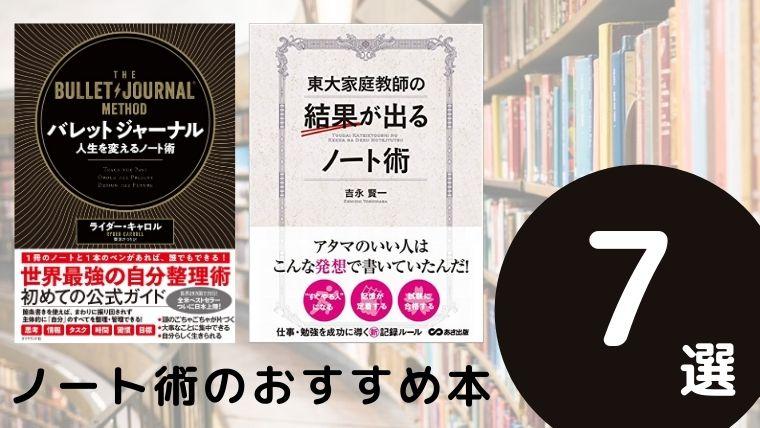 ノート術のおすすめ本ランキング7冊【2021年最新版】
