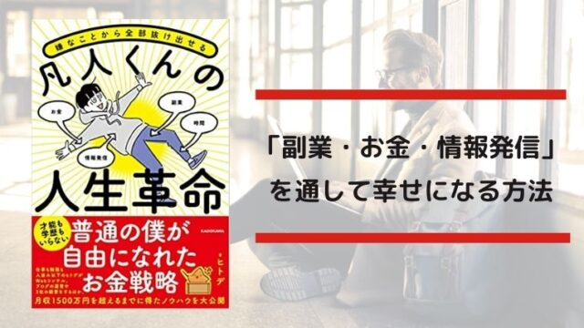 【書評&要約】凡人くんの人生革命|ヒトデ