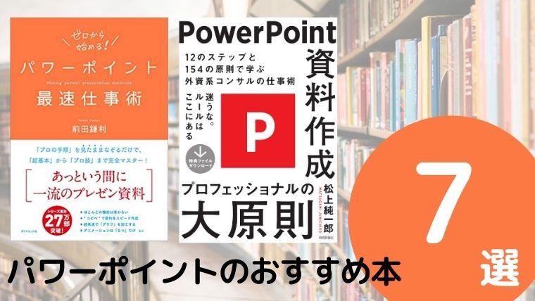 パワーポイントのおすすめ本ランキング7冊【2021年最新版】
