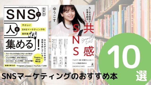 SNSマーケティングのおすすめ本ランキング10冊【2021年最新版】