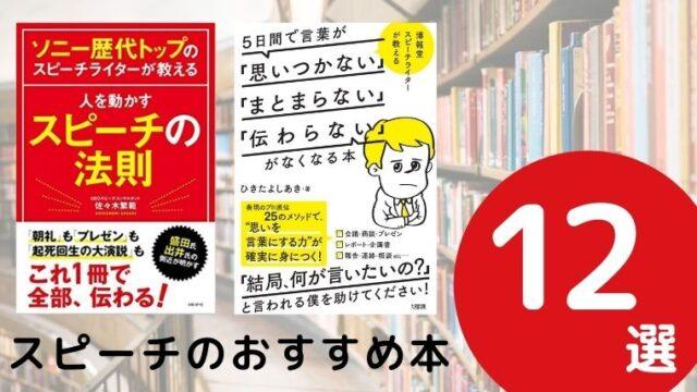 スピーチのおすすめ本ランキング12冊【2021年最新版】
