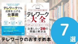 テレワークのおすすめ本ランキング7冊【2021年最新版】